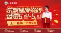 6月21日|東鵬瓷磚健康新品品鑒會