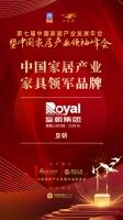 「大雁奖」中国家居产业家具领军品牌榜单揭晓