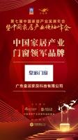 「大雁奖」中国家居产业门窗领军品牌榜单揭晓