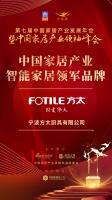 「大雁奖」中国家居产业智能家居领军品牌榜单揭晓