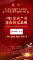 「大雁奖」中国家居产业环保领军品牌榜单揭晓