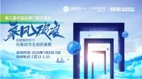 2020第三届中国品牌门窗交流大会促进行业思考新零售与新技术的新趋势