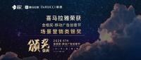 听见好睡眠!慕思x喜马拉雅助眠频道项目荣获2020金梧奖银奖