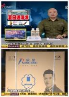 把健康带进千万家|荣星电器强势赞助广东公共频道《DV现场》