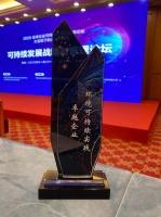 """三棵树荣获2020年""""环境可持续实践卓越企业""""奖"""
