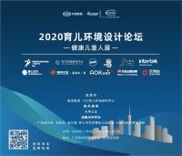 2020育儿环境设计论坛-健康儿童人居| 广州设计周赠票赠书