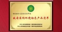 """福庆家居荣获国内最权威环保产品认证""""十环认证""""!"""