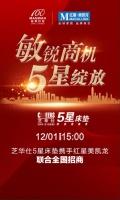 12月1日,芝华仕5星床垫携手红星美凯龙联合全国招商