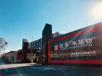 """皇嘉木居坊即将亮相CIDE 2021北京定制家居门业展 带您领略""""以时尚元素演绎传统经典""""之美"""