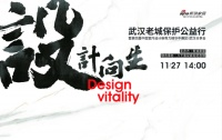 「设计向生·武汉老城保护公益行」暨设计新势力榜华中赛区武汉设计师分享会成功举办