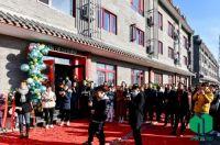 深化线上线下渠道交互,禾筑HEZHU在京首家大型设计事务所正式开业