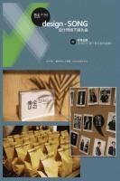 """青舍QingHouse""""design·SONG设计师线下接头会""""葫芦里卖得什么药"""