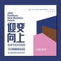 重磅!2020中国软装(家具)设计大奖【龍承奖】榜单出炉!