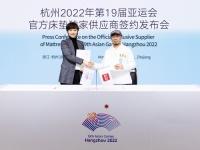 官宣!顾家家居成为杭州2022年第19届亚运会官方床垫独家供应商