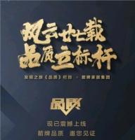 """箭牌家居从""""中国制造""""到""""中国智造"""",未来已来"""