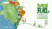 大自然家居发起为地球充植抖音挑战赛,与全民一起公益云植树