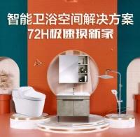 京东618引发卫生间焕新升级热 72小时极速换新卫浴套餐成交额同比增长6倍