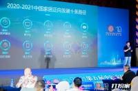 打扮家勾玉东:技术驱动助力品牌正向发展