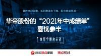 """华帝股份的""""2021年中成绩单""""喜忧参半"""