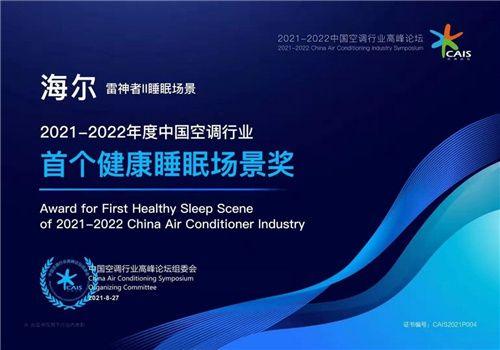 海尔空调获行业首个健康睡眠场景奖等多项大奖