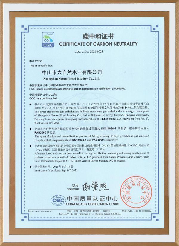 重磅丨大自然家居首获碳中和认证