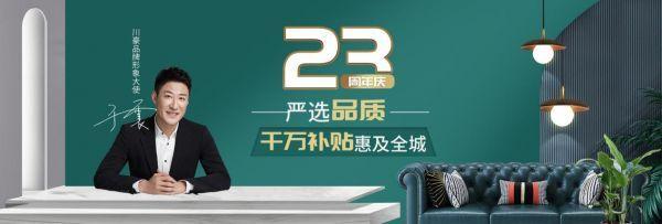 川豪装饰23周年庆,严选品质+千万补贴,豪礼享不停!