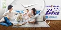 华润环保漆——A+标准,守护家人安心环境