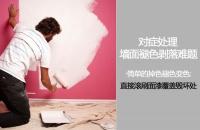 鏟除基層還是直接刷漆?對癥處理墻面問題