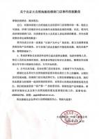 大企業有擔當!大自然就北京大自然地板門店銷售糾紛事件發致歉信