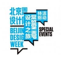 预告|9月19爱依瑞斯携手陈飞杰亮相2019北京国际设计周!