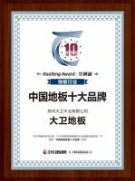 大卫地板获2019中国地板十大品牌