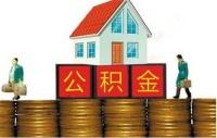 上海公積金能外地貸款買房嗎 異地公積金貸款要什么條件