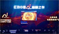 """三星QLED 8K电视折桂""""红顶奖"""",载誉前行成彩电行业最大赢家"""