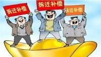 上海拆遷補償看戶口嗎 拆遷補償的具體方式是什么
