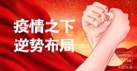 """歐仕萊董事長孟岑凱:困難越多 機會越多 厚積薄發 用服務打贏戰""""疫"""""""