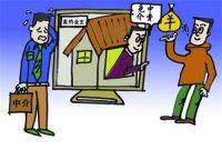 房产中介哪家比较好 通过中介买房要注意什么