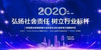 2020新冠肺炎疫情家居行業抗疫企業社會影響力指數研究白皮書