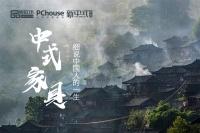 中式家具,細說中國人的一生