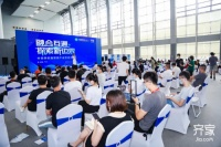 齐家网召开首届家装产业生态大会,汇聚行业智慧共同探索新边界