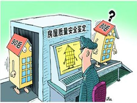 什么是房屋质量安全鉴定 房屋质量安全鉴定注意事项