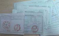 北京集体户口转个人户口 什么是北京集体户口