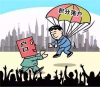 积分落户北京要哪些条件 多少分能获得落户指标