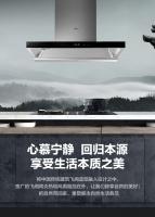 美的E90 ▪飛閣煙機|一鍵智能掌控,輕松解決廚房油煙問題