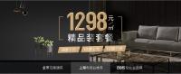百平装修低至13w元!上海装修改造朋友抓紧看过来!