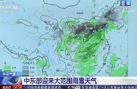 牛年以来最大规模雨雪上线 森拉特暖气片呵护温暖