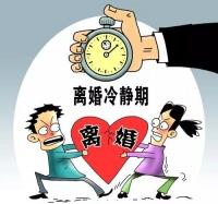 夫妻闹离婚冷静多久能挽回  老婆闹离婚应该如何挽回