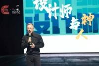 边书平于中国第八届室内设计师大会:设计师与神,设计师与人