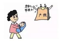 深圳陪产假多少天 孩子出生多久内可以请陪产假