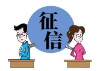 夫妻之间征信互相影响吗  夫妻征信有一方不好怎么办