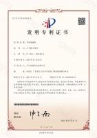 热烈祝贺金牌卫浴再获两大国家发明专利证书